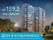 ЖК «Дом в Кузьминках» Комфорт- класс. Старт продаж! Спешите